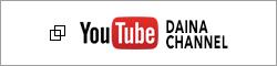 株式会社 ダイナ | Youtubeページ
